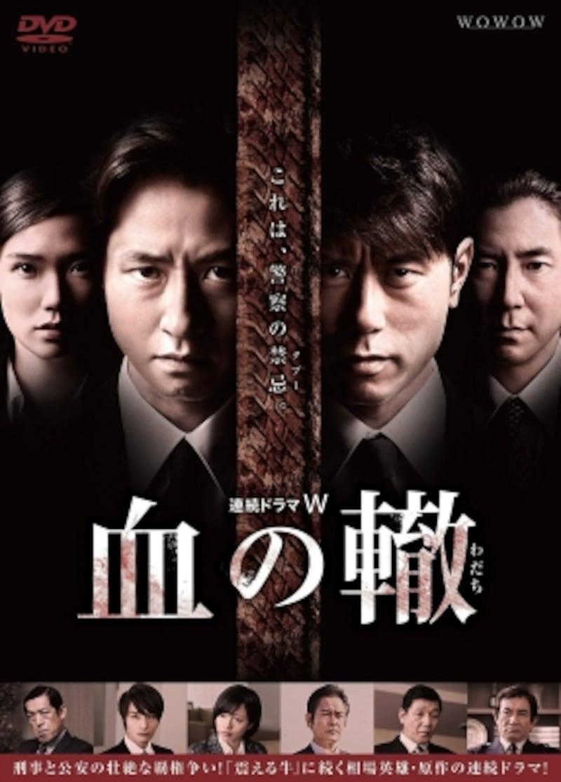 シリアスな演技を見せた『連続ドラマW血の轍』(画像はAmazonより:http://amzn.asia/1BvivAB)