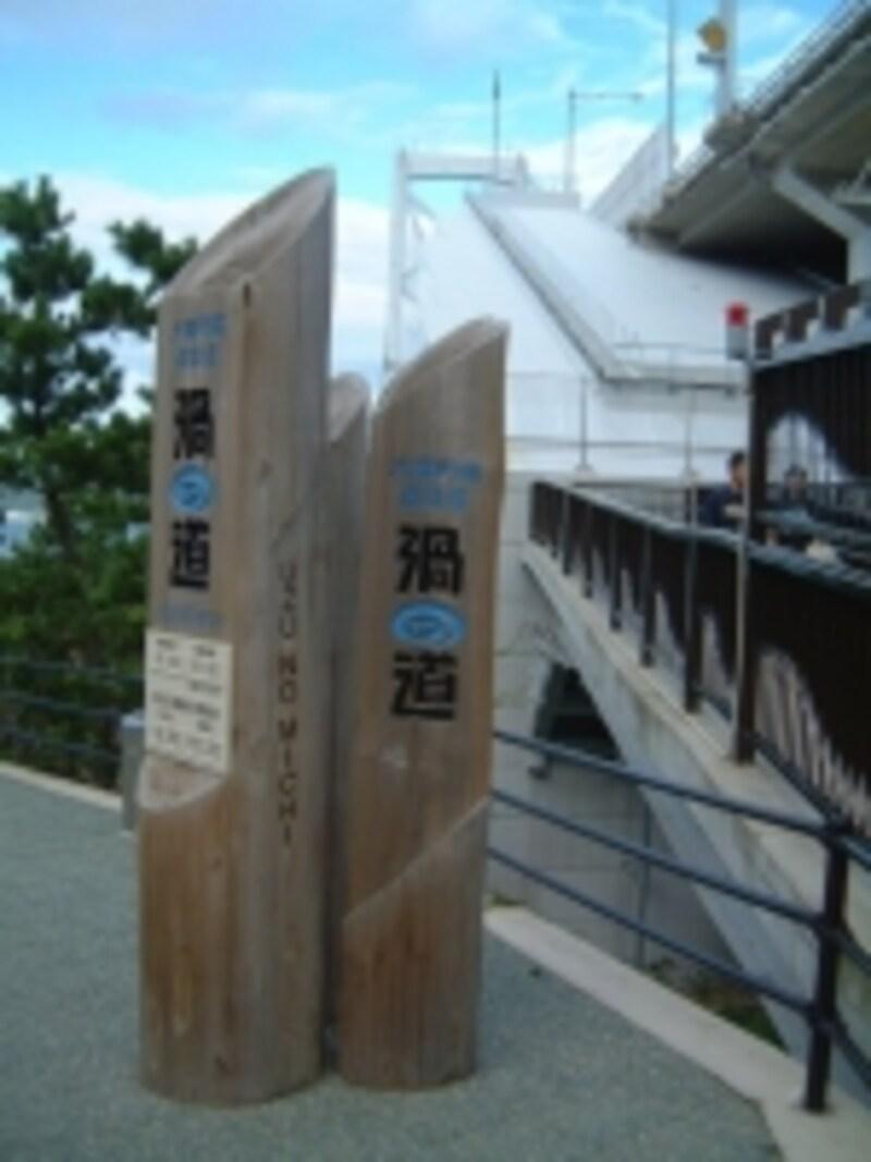 徳島県立渦の道