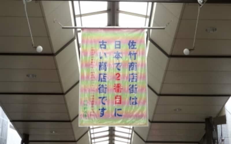 ちなみに一番古いのは金沢の片町商店街