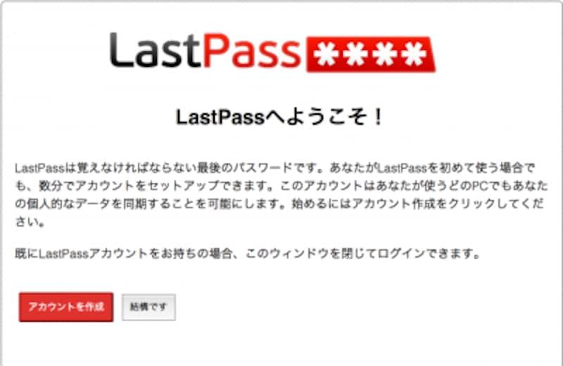 lastpassの登録