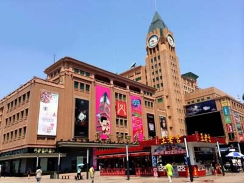 王府井「北京市百貨大楼」