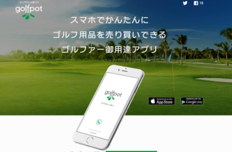 ゴルフ用品専門のネットフリマアプリ。画像はゴルフポットより