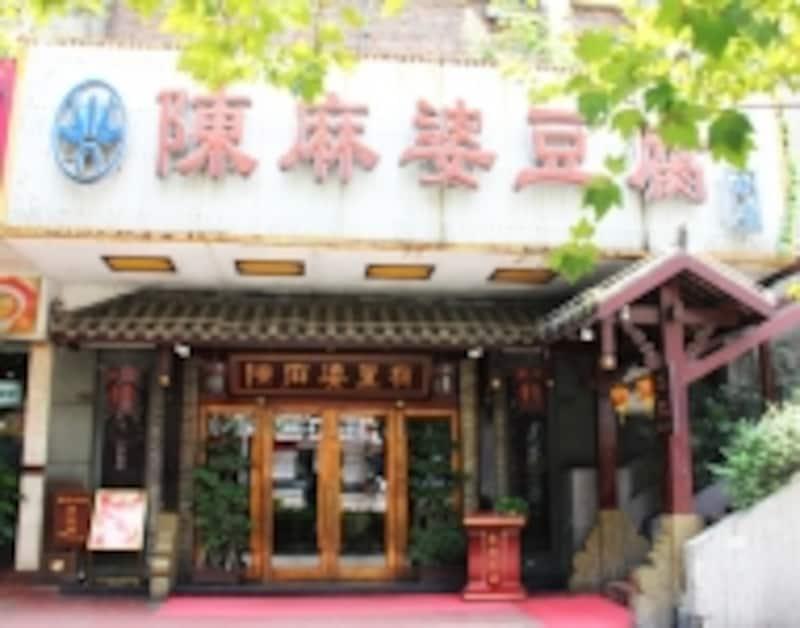 陳麻婆豆腐の本店