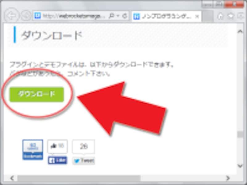 「jQueryScrollableLink」をダウンロード