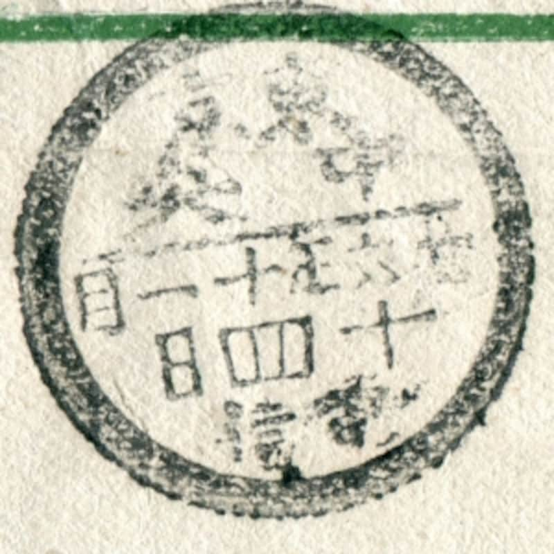 丸一型日付印