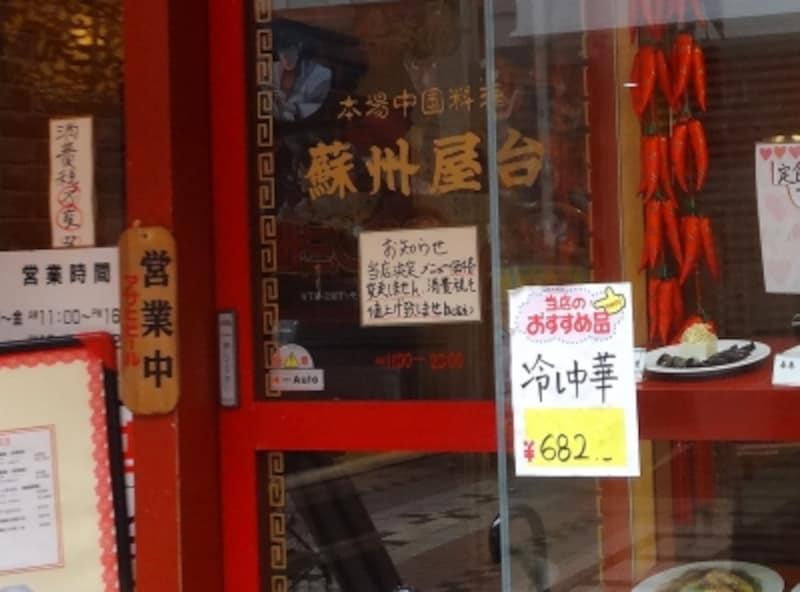 今年まだ食べてないなぁ、冷やし中華。