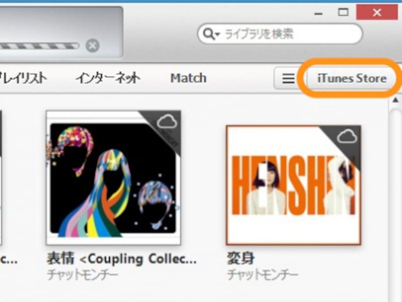 [iTunesStore]をクリック