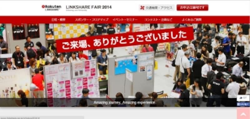 リンクシェアフェア2014