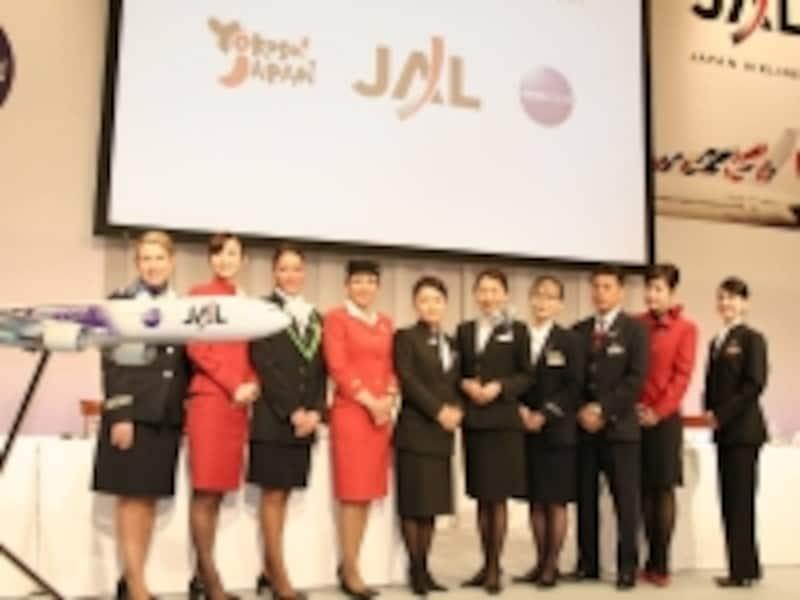各社のクルーがそれぞれの制服姿で勢ぞろい(JALが加盟した07年)。