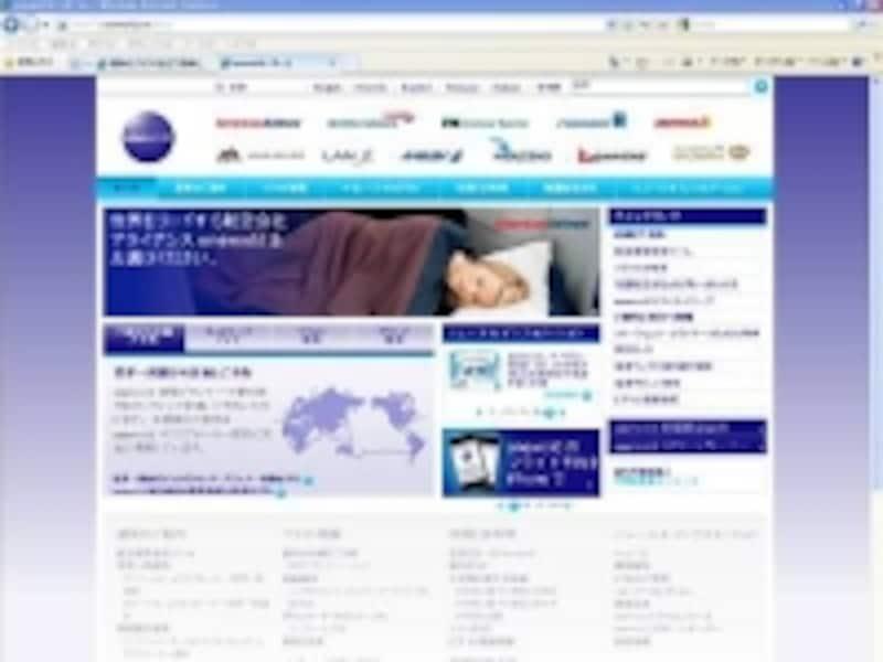 「ワンワールド」の公式ウェブサイト。運賃やネットワーク、マイレージ、さらにラウンジの検索なども可能。