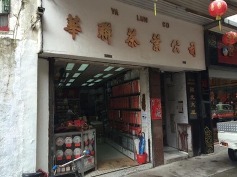 マカオ半島の十月初五街にある老舗の茶葉店「華聯茶葉公司」