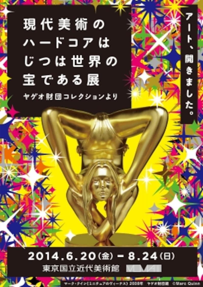 インパクトの強いポスターも注目東京国立近代美術館『現代美術のハードコアはじつは世界の宝である展ヤゲオ財団コレクションより』