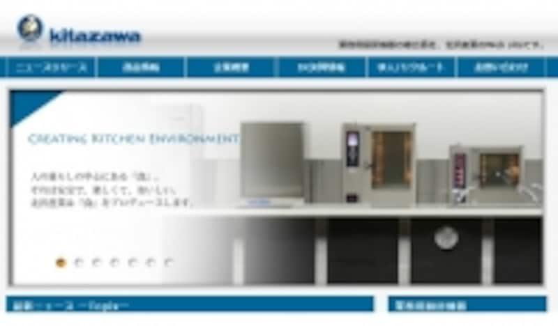 北沢産業undefinedHP