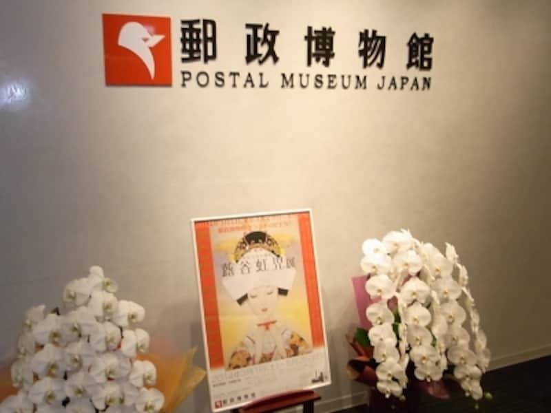 郵政博物館の入口