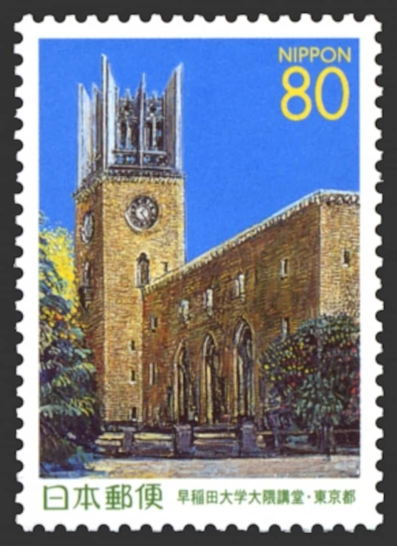 早稲田大学の切手