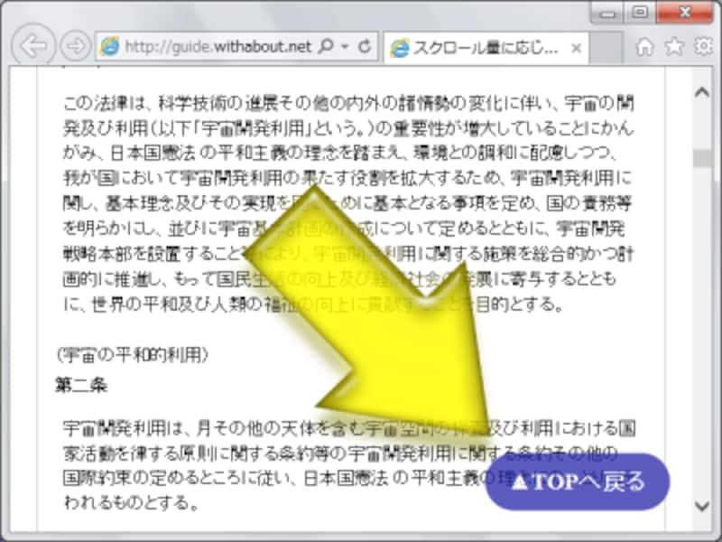 Webページ内をある程度スクロールすると、動的に「トップに戻るボタン」が表示されるサンプルページの表示例