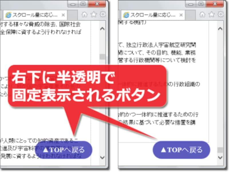Webページの右下に半透明で固定表示されるボタンを作成する