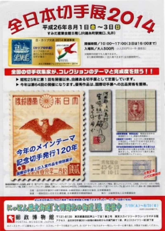 全日本切手展チラシ