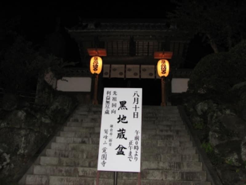 くらやみ参り(覚園寺の黒地蔵縁日)