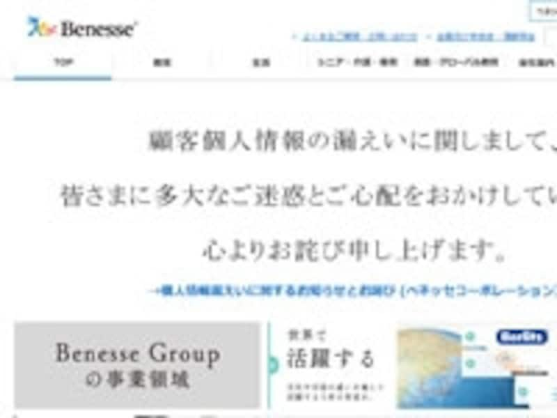 ベネッセコーポレーションundefined個人情報漏洩事件