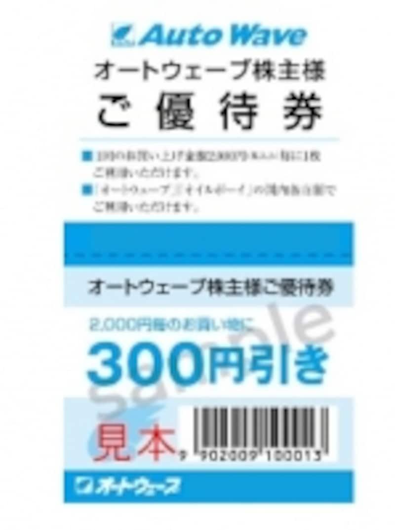 オートウェーブundefined株主優待