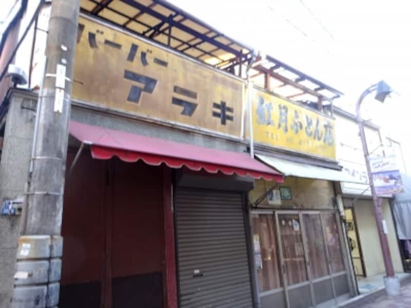古いたたずまいのお店が多い