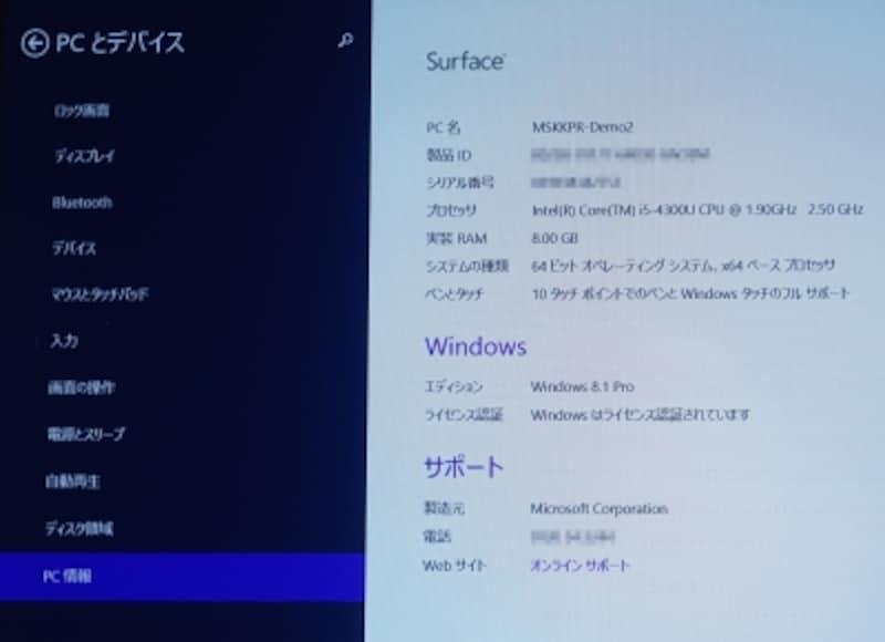 搭載OSは、Windows8.1Pro。