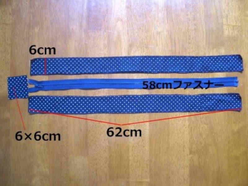 ファスナー布のサイズ