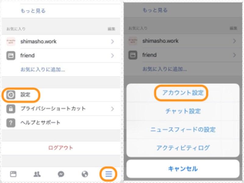 iPhoneでは、(左)メニューアイコンをタップして[設定]をタップ。(右)[アカウント設定]をタップ。Android端末ではメニューに直接ある[アカウント設定]をタップ
