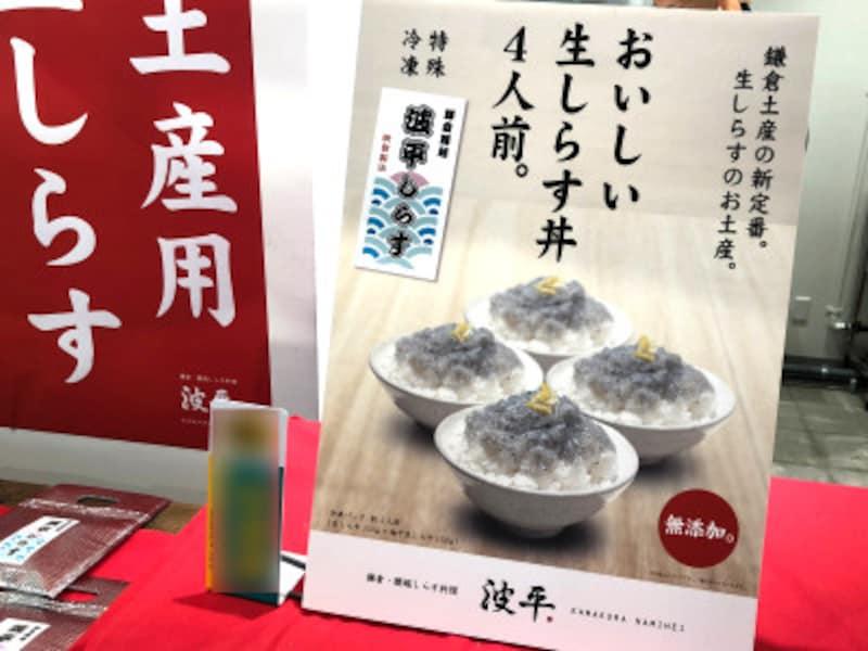 「波平しらす」は、おつまみでも、丼でもお好きな食べ方で!
