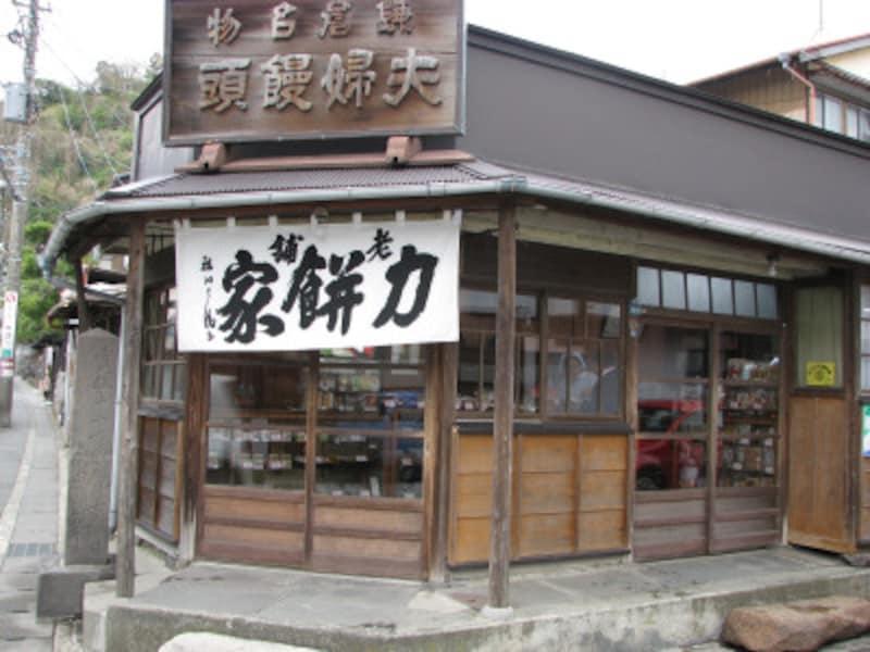 江戸時代中頃、元禄年間の創業という老舗の和菓子屋さん「力餅家」