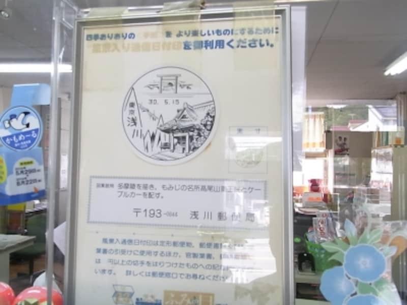 浅川郵便局の風景印