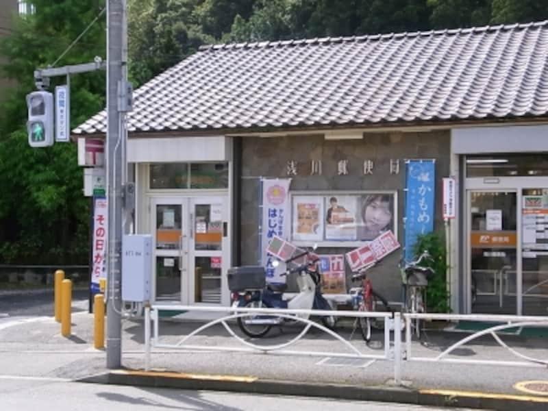 浅川郵便局