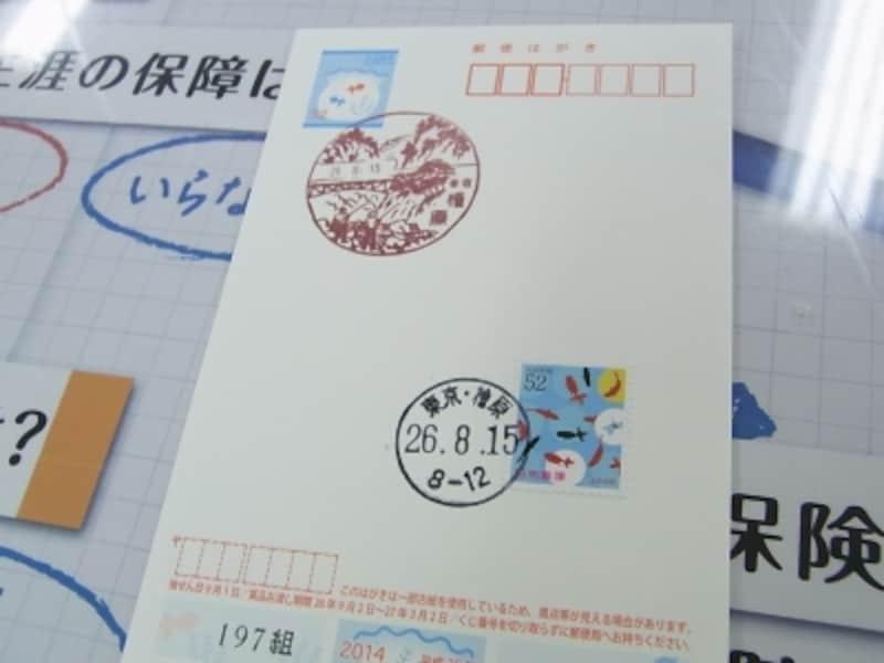 檜原郵便局の消印