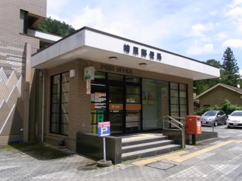 檜原郵便局