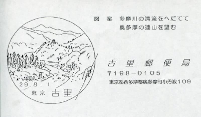 古里郵便局の風景印