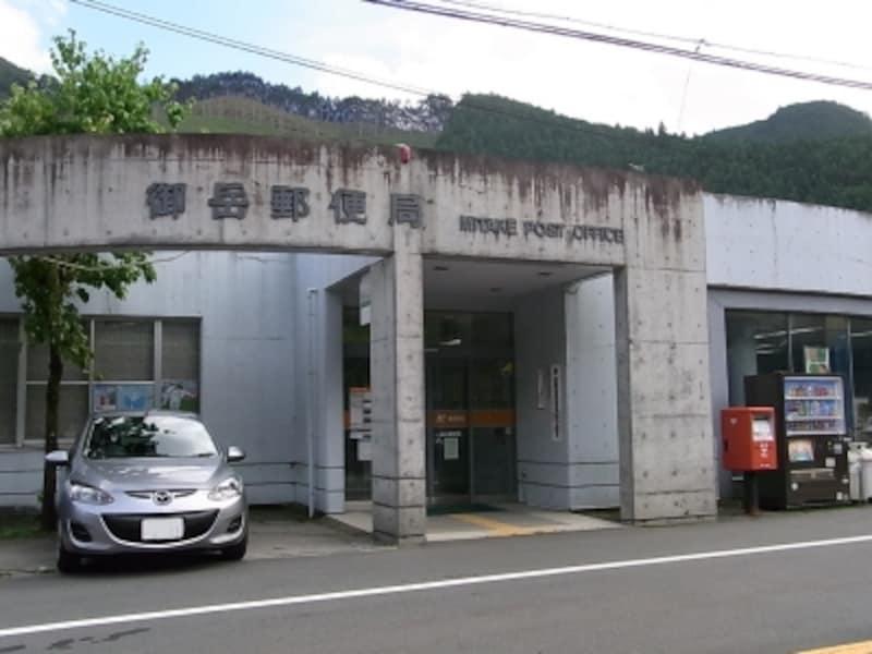 御岳郵便局