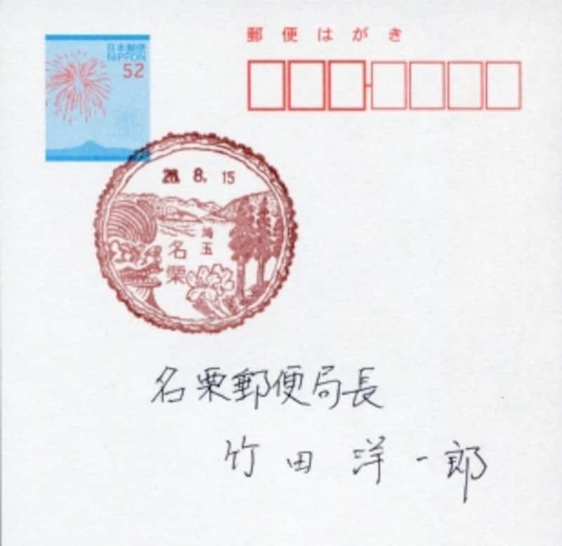 埼玉・名栗郵便局の変形風景印