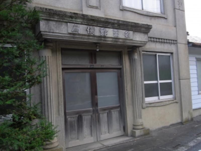 旧名栗郵便局の入口部分