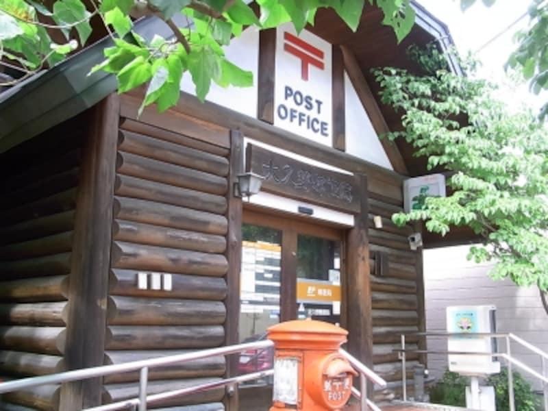 大久野郵便局