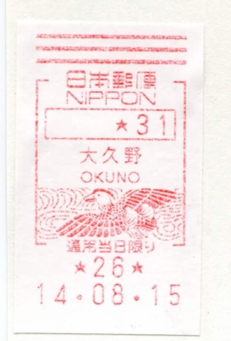 OKUNOと表記された証紙