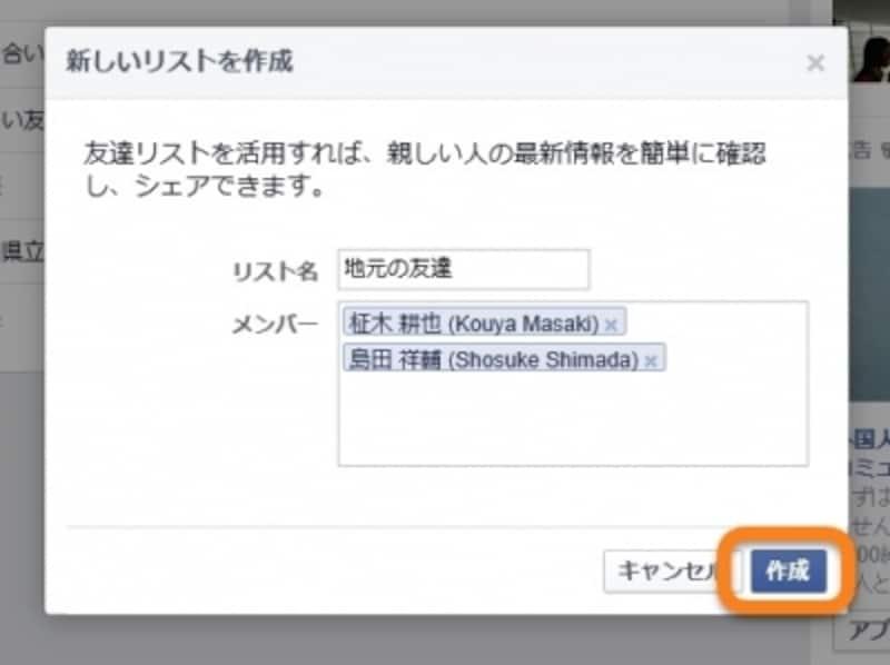 [作成]をクリック。違う人を入れてしまったときには、ユーザー名の右の[×]をクリックして取り消せます