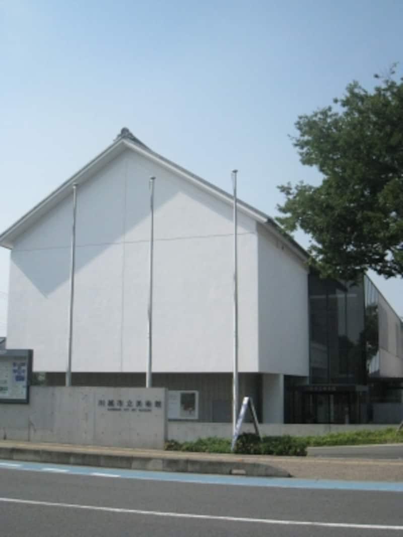 川越市立美術館外観。