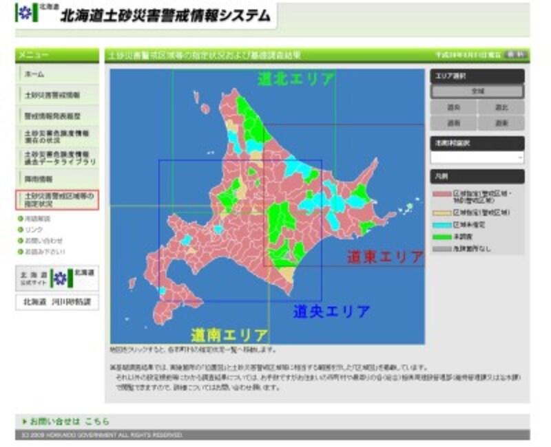 【図7】北海道の土砂災害警戒区域等の指定および基礎調査結果(20180907時点)
