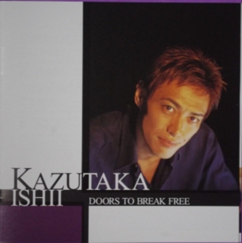 石井一孝さんのオリジナル曲満載のアルバム『ドアーズ・トゥ・ブレイク・フリー』(www.kazutakaishii.comで購入可能)。洋楽の影響を受けた石井さんの心地よいメロディが堪能できます。『ウェストサイド物語』の「マリア」も収録。