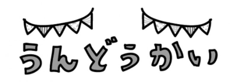 ロゴ 運動会 イラスト 白黒 かわいい