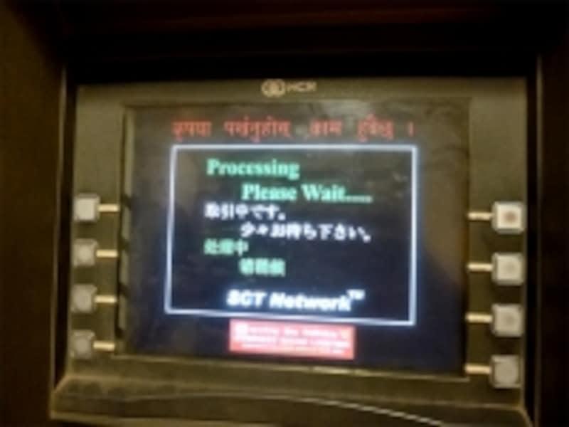 4ヶ国語表記のATMの操作画面