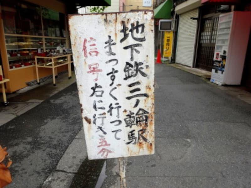 地下鉄三ノ輪駅への行き方が書かれた看板