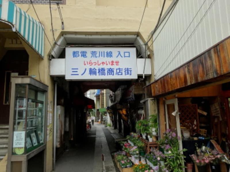 昭和通からジョイフル三ノ輪へ