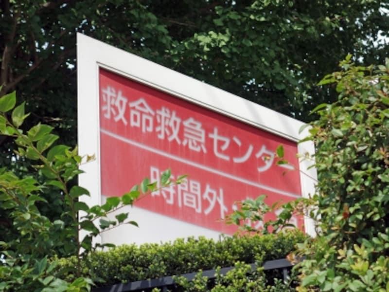 救命救急センターの看板